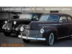 Восстановление ретро автомобилей в москве