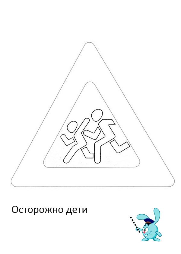 Картинка раскраска знак осторожно дети