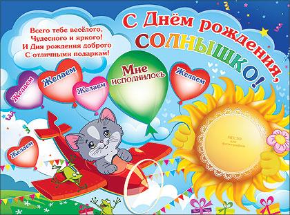 С днем рождения открытки с солнышком, сделать открытка рубашка