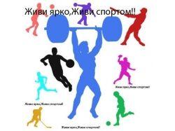Здоровье, спорт картинки