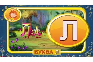 Буквы алфавита картинки для детей на урок