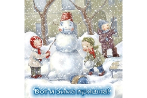 Картинки зимы дети играют на у лице