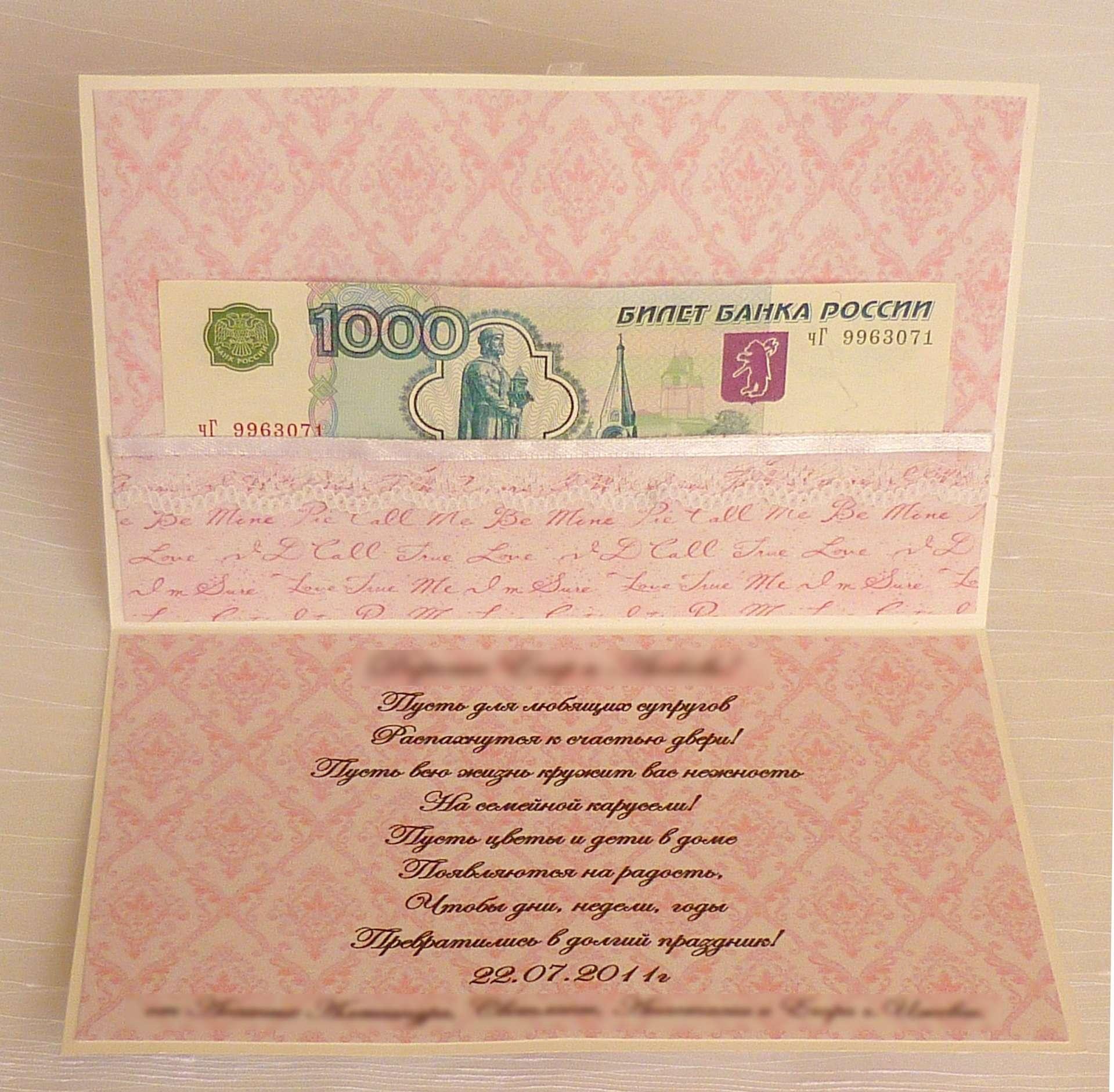 Как сделать карман для денег в открытке, поздравляю