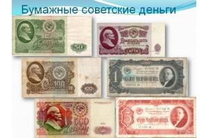 Бумажные советские деньги фото
