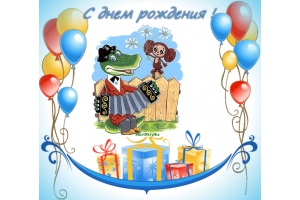 Картинки с днем рождения гена