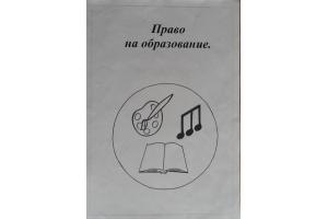 Картинки символы изображающие основные права детей