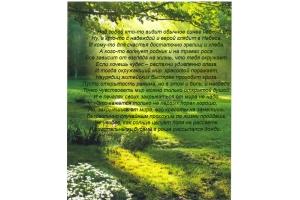 Красивое написание слова лес в картинках