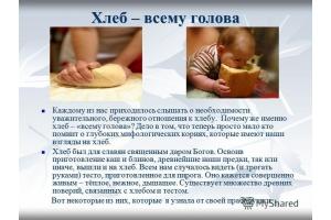 Картинки про хлеб для детей