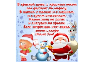 Прикольные картинки новогодние