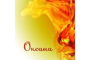 Красивые картинки с именем оксана