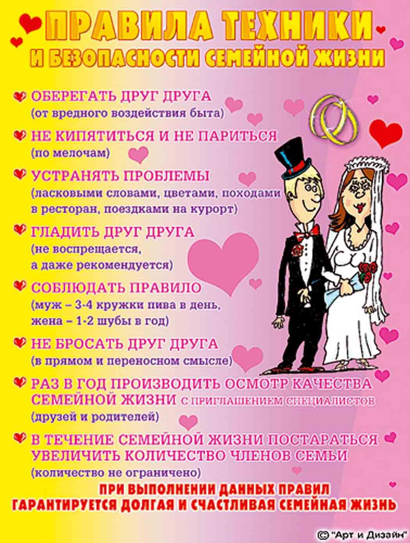 Поздравление со свадьбой в прикольные