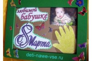 8 месяцев ребенку картинки поздравления