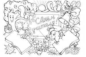 День учителя рисунки детей