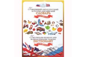 Англо русский учебник для детей с картинками кухня