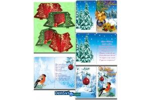 Новогодние открытки фотошоп