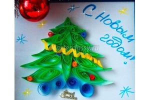 Новогодние открытки елочка