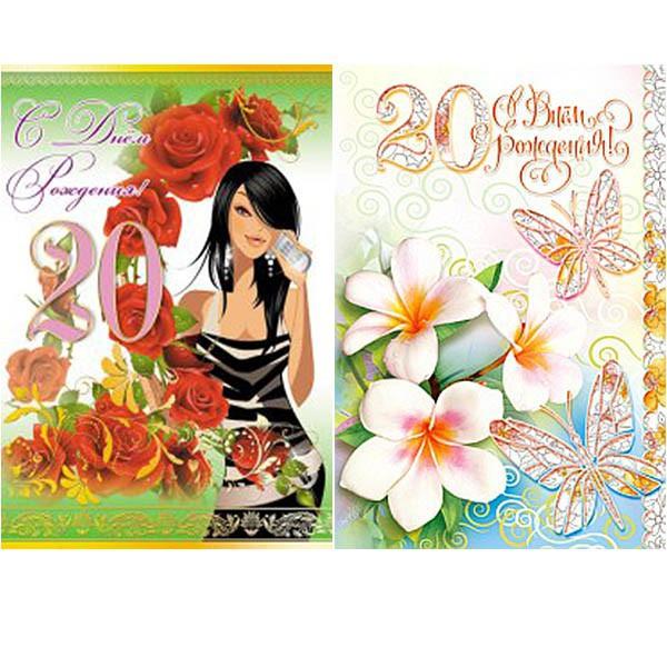Картинки, открытки с днем рождения 20 лет дочке