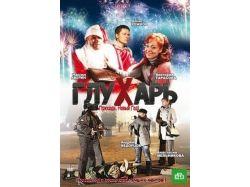 Film.online глухарь приходи новый год