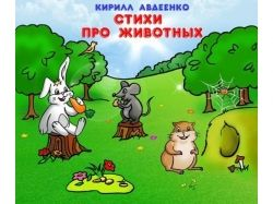 Картинки для детей про животных
