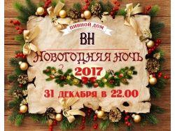 Beer house спб на новый год