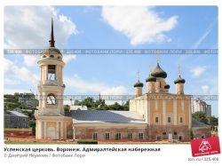 Воронеж набережная фото 7