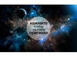 Скачать картинки космос 3