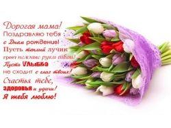 Открытки, картинки цветы для мамы