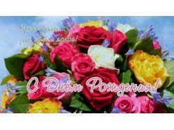 Красивые цветы с днем рождения 4