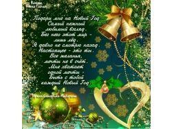 Новогодние открытки о любви