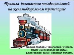 Железная дорога зона повышенной опасности картинки для детей