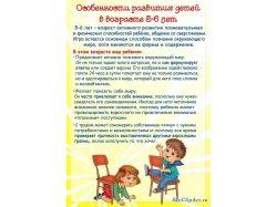 Картинка особенности общения детей со сверстниками в детском саду
