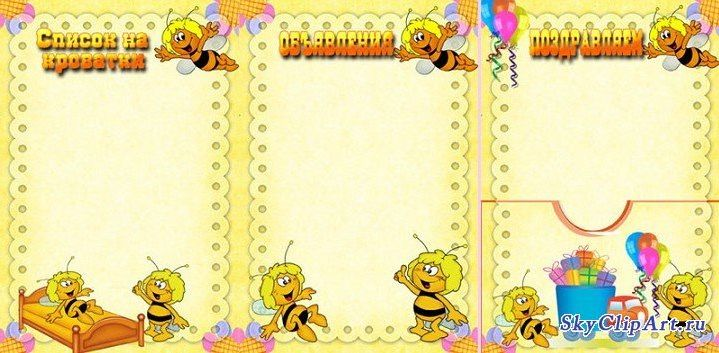 картинки наши кроватки с пчелками мужественно умело, раз
