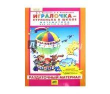 Картинки раздаточный материал для детей психологогический занятий 2