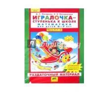 Картинки раздаточный материал для детей психологогический занятий 5