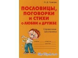 Пословицы и поговорки о дружбе в картинках для детей 4