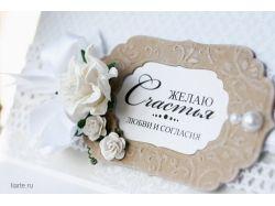 Свадебная открытка своими руками фото 3