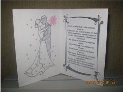 Свадебная открытка своими руками фото 4