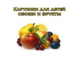 Овощи картинки для детей наглядный материал скачать 6