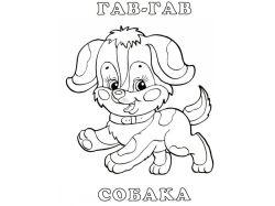 Раскраски для детей младшего возраста дошкольного возраста в картинках 5