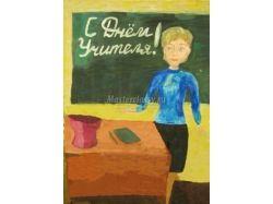 Рисунки открытки поделки к дню учителя 1