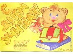 Рисунки открытки поделки к дню учителя 4