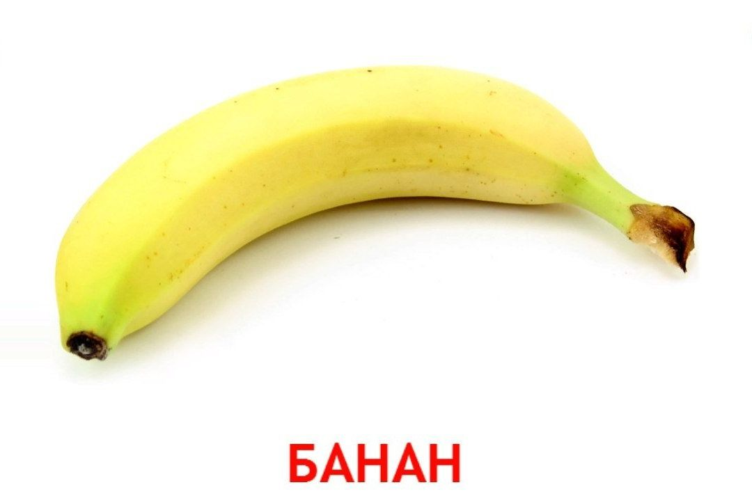 Одна её огурцом вторая бананом
