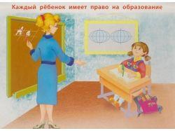 Права ребенка в картинках и стихах