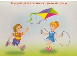 Права ребенка в картинках и стихах 2