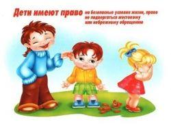 Права ребенка в картинках и стихах 3