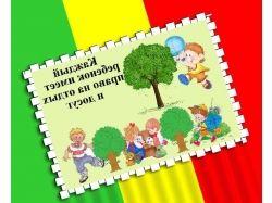 Права ребенка в картинках и стихах 5