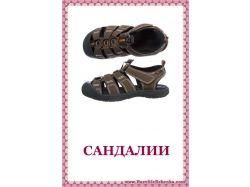 Лепка одежды и обуви для детей картинки 3