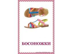 Лепка одежды и обуви для детей картинки 4