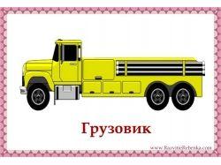 Специальный транспорт картинки для детей 6
