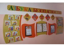 Картинки безопасность жизнедеятельности детей 4